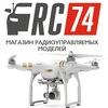 RC74 Радиоуправляемые модели и гироскутеры