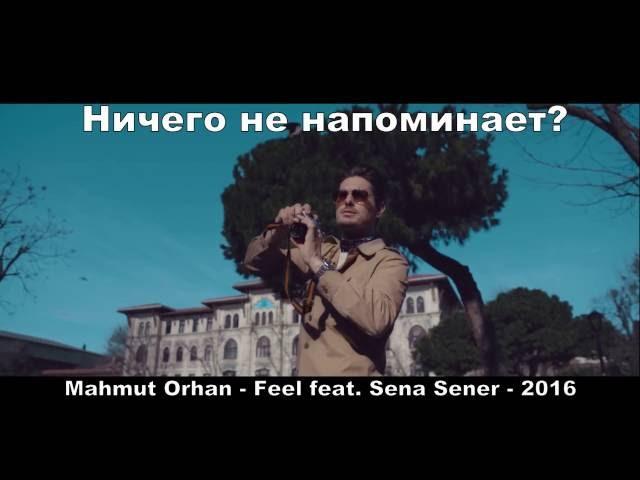 Плагиат Похожьевич Содралли Хит от Mahmut Orhan - Feel feat. Sena Sener и оригинал. Это прикол!