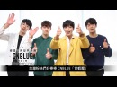 160425 CNBLUE Greeting Message for 6th Mini Alblum BLUEMING Chinese
