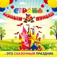 """Логотип Страна""""Мульти-Пульти"""" аниматоры Новосибирск"""