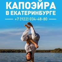Логотип Капоэйра в Екатеринбурге / CORD O DE OURO