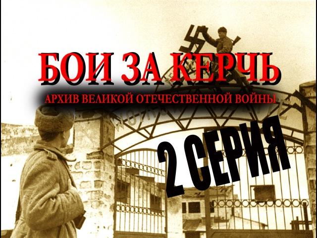 БОИ ЗА КЕРЧЬ в годы Великой Отечественной Войны архивная кинохроника часть 2