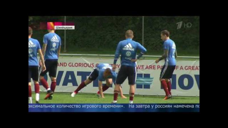 Предпоследняя тренировка сборной России по футболу прошла в Бад‑Рагаце