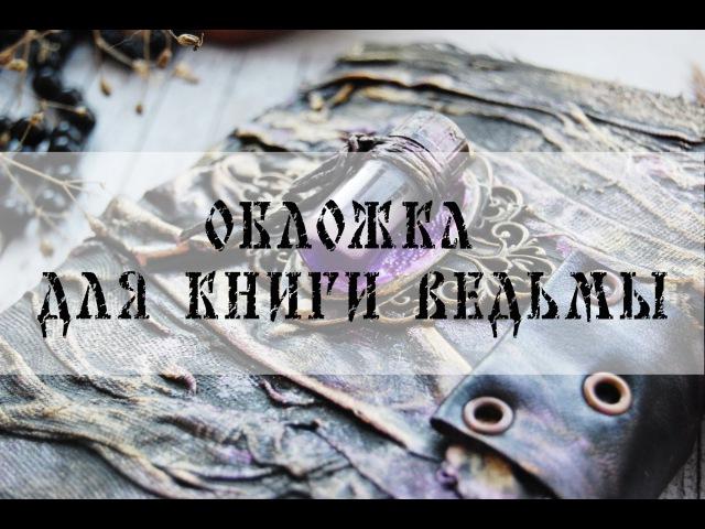Мастер класс Обложка книги ведьмы скрапбукинг