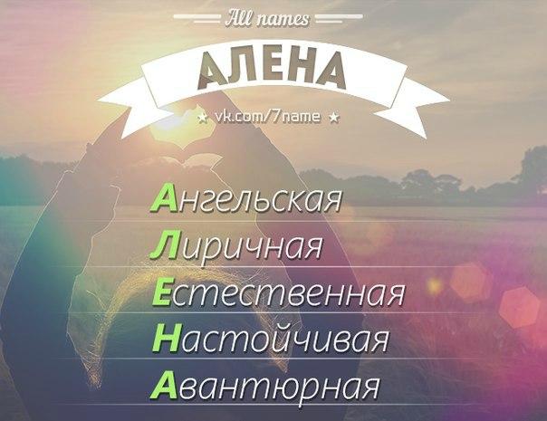 Значение имени алена картинка