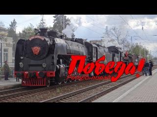 РП Ретро-поезд Победа В Таганроге (Прибытие-маневры-отправление)