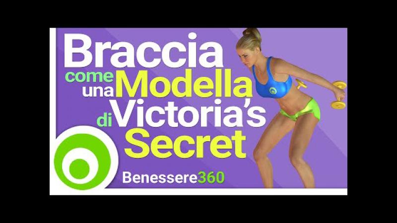 Braccia Come una Modella di Victorias Secret - Esercizi per Braccia Toniche e Snelle in 8 Minuti
