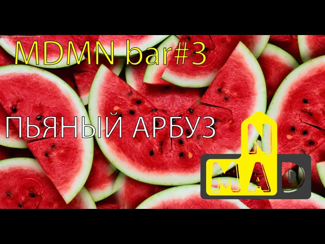 Коктейль для компании Пьяный арбуз MDMN bar 3