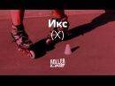 Икс Х Школа роллеров RollerLine