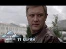 Братство десанта 11 серия Остросюжетный боевик 2018 История о мужской дружбе
