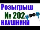 Розыгрыш призов №202 Оригинальные JMF наушники Бесплатно за репост от Бесплатные подарки Украина