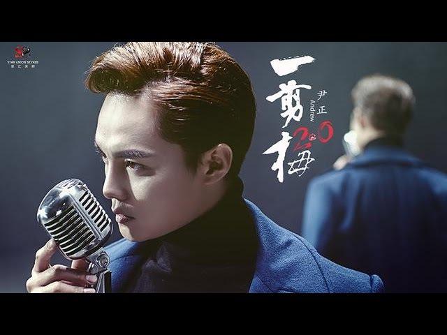 【HD】尹正-一剪梅2.0 MV [Official Music Video]官方完整版MV(電影《夏洛特煩惱》袁華秋雅CP曲6