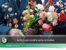 Ветерани приймають вітання | Новий Чернігів