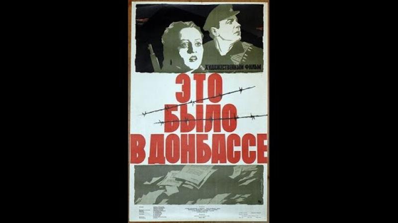 Это было в Донбассе 1945 фильм