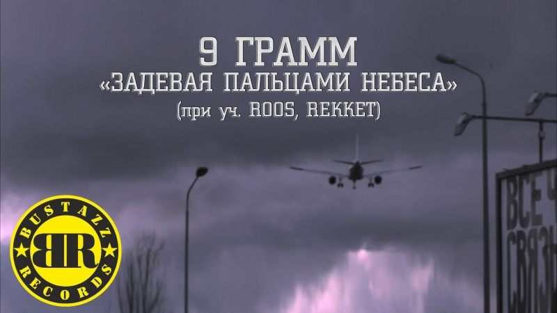 9 Грамм Задевая пальцами небеса при уч Roos Rekket