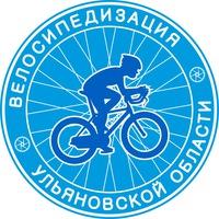 Логотип Велосипедизация Ульяновской области