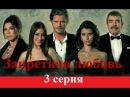 Запретная любовь 3 серия.Запретная любовь смотреть все серии на русском языке