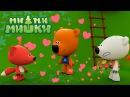 Ми-ми-мишки - Самый романтичный сборник  - прикольные мультики для детей - YouTube