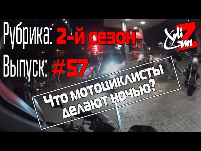 XyliGun Online 57 Что мотоциклисты делают ночью