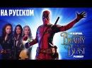 Дэдпул: Мюзикл - Пародия на Гастон ( Красавица и чудовище ) / Deadpool Musical