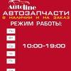 AUTO-LINE Нижний Тагил Автозапчасти Автосвет