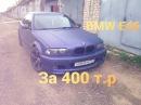 BMW E46 за 400т р БэхаКупэха