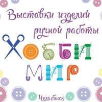 """Логотип Выставки """"Хобби мир"""" г.Челябинск"""