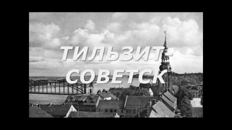 Один город две судьбы Тильзит Советск