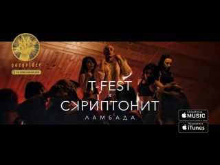 Премьера. t-fest x скриптонит - ламбада [feat.ft.&.и]