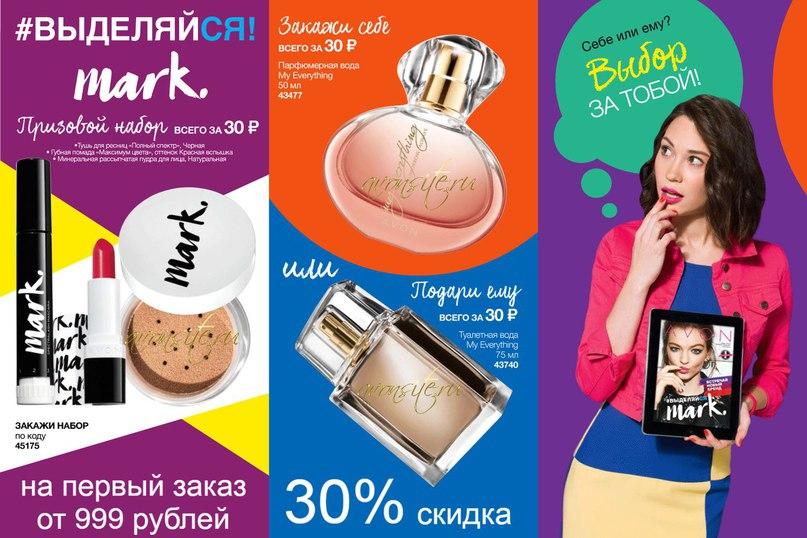 Avon ульяновск косметика wella профессиональная купить