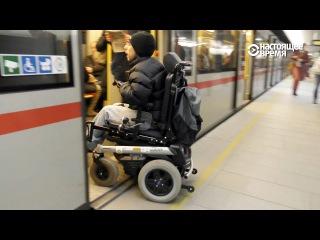 Колясочники в Вене: без посторонней помощи