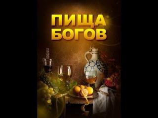 Пища богов. Выпуск 5