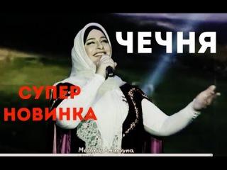 Макка Межиева - ЧЕЧНЯ* Шикарная чеченская новинка*