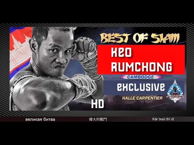 Keo Rumchong Vs Morgan Adrar Best of Siam 9 in France 2016 HD