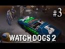 Watch Dogs 2 | 3 КиберТачка!