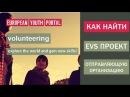 Где искать EVS проект и Sending Organization European Voluntary Service