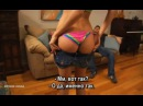 Порно для всей семьи 5 Шлюшки на бис PG Porn русские субтитры