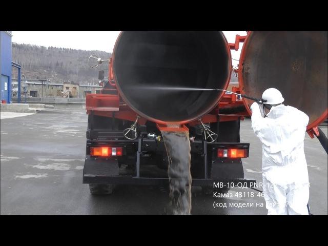 Автоцистерна вакуумная(илососная) МВ-10-ОД PNR-122 УСТ-5453 Камаз 43118-46 id7121