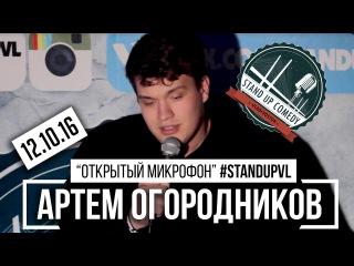 "Артем Огородников  ""Stand Up Comedy Vladivostok"" бар ""STREETBAR"""