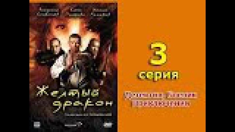 Желтый дракон 3 серия криминальный сериал русский боевик