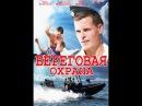 Береговая охрана 13 14 серии Криминал Мелодрама Приключения