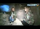 Малые Аджимушкайские каменоломни Видео KerchNET TV