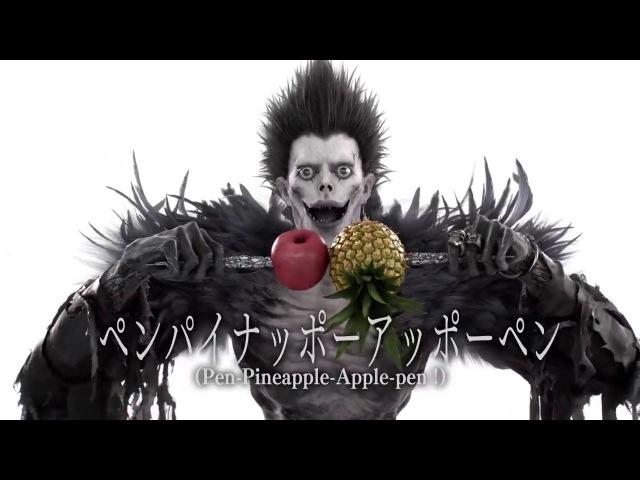 PPAP Pen Pineapple Apple Pen Ryuk Version DEATH NOTE