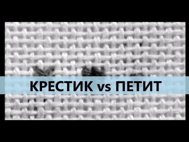 Вышивка КРЕСТ vs ПЕТИТ