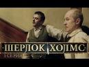 Шерлок Холмс 2013 Сериал в HD 1 2 Серия