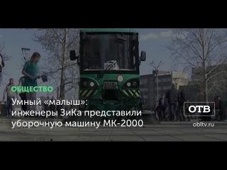 Умный «малыш»: инженеры ЗиКа представили уборочную машину МК-2000