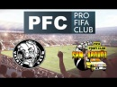 Profifaclub Vatnik Crew vs Shmarovoz 16 tour