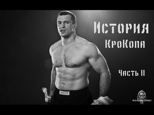 Мирко КроКоп История КроКопа CroCop story ЧАСТЬ 2