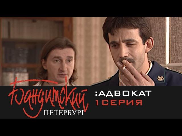 Бандитский Петербург 2 Адвокат 1 Серия