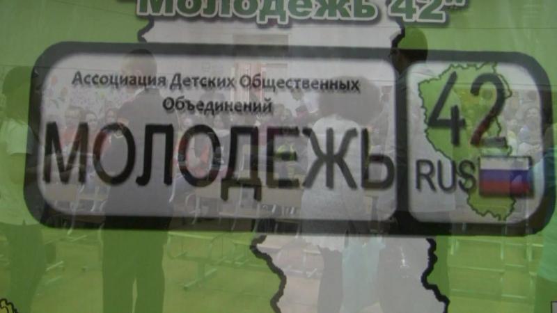 Слет Асоциации КО Молодежь 42 в Гурьевске